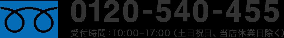 0210-540-455 受付時間:10:00-17:00(土日祝日、当店休業日除く)