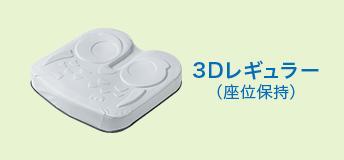 3Dレギュラー(座位保持)
