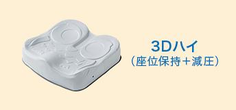 3Dハイ(座位保持+減圧)