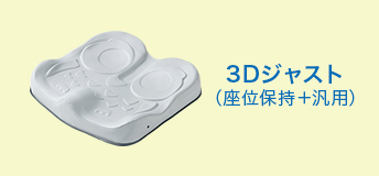 3Dジャスト(座位保持+汎用)