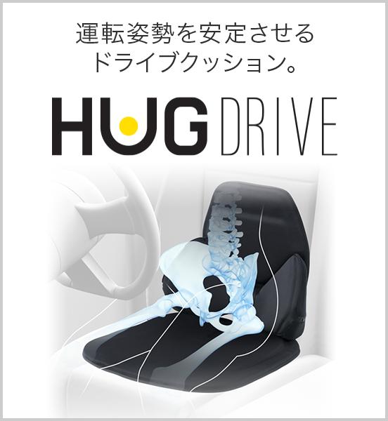 運転姿勢を安定させるドライブクッション。HUGDRIVE