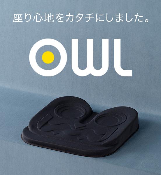 座り心地をカタチにしました OWL