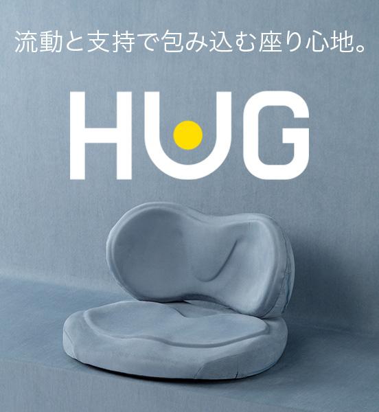 流動と支持で包み込む座り心地 HUG