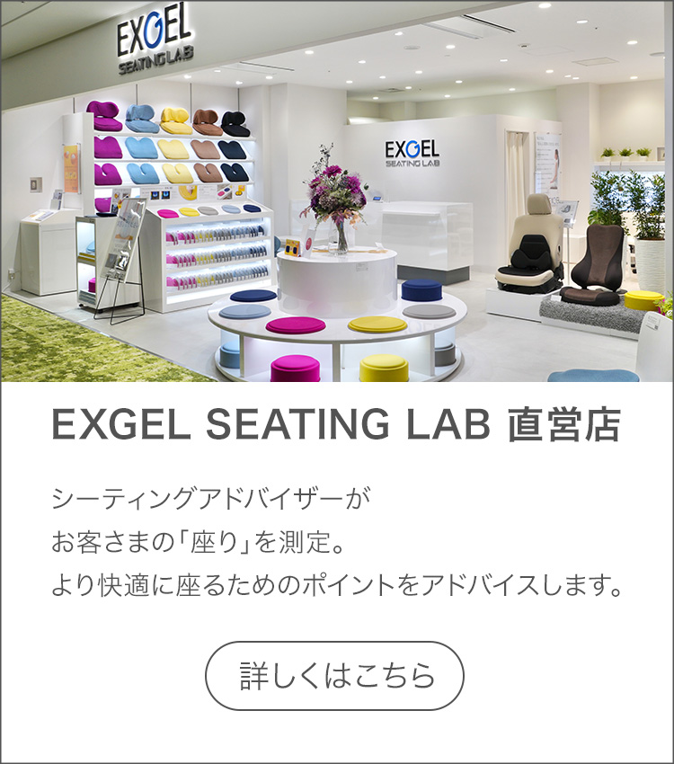 EXGEL SEATING LAB 直営店シーティングアドバイザーがお客さまの「座り」を測定。より快適に座るためのポイントをアドバイスします。