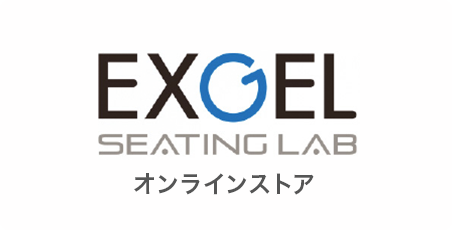 EXGEL SEATINGLAB オンラインストア