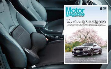 Motor Magazine 6月号にてハグドライブが紹介されました