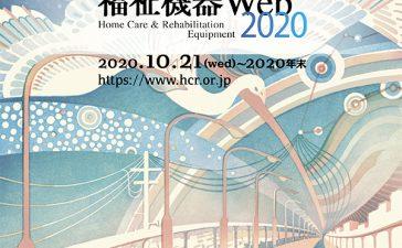 福祉機器Web2020に出展